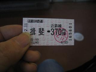 20050211_kintetsu-tickt.jpg