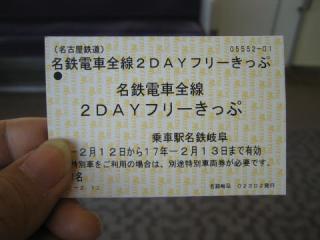 20050212_meitetsu-2day_free_tickt.jpg