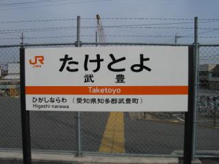 20050320_jr-taketoyo-02.jpg