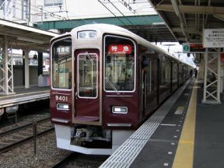 20050403_hankyu_9300-01.jpg