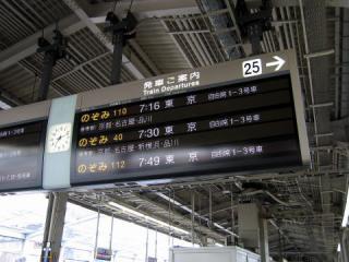 20050429_shinosaka.jpg