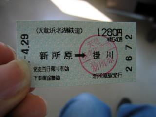 20050429_tenhama-tickt.jpg