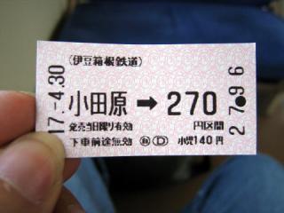 20050430_izuhakone_tickt.jpg