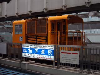 20050611_chiba-mono_hoshu.jpg