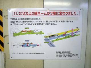 20050611_keisei-funabashi-04.jpg