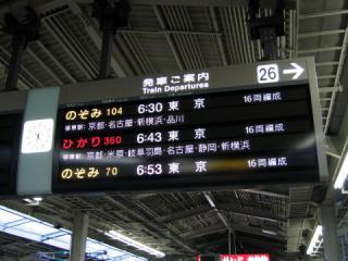 20050611_shinosaka-01.jpg
