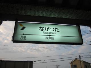 20050612_nagatsuta-02.jpg