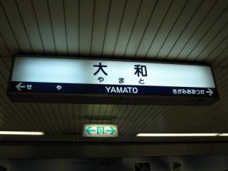 20050612_sotetsu-yamato.jpg