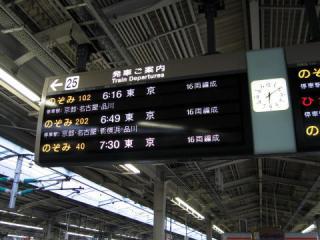 20050710_shinosaka-01.jpg