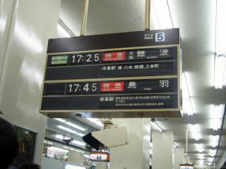 20050718_kintetsunagoya.jpg