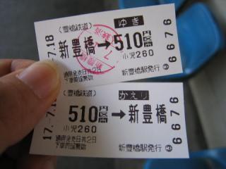 20050718_toyotetu-atumi_tickt.jpg