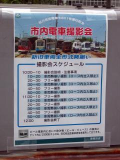 20050807_toyotetsu-satsueikai-01.jpg