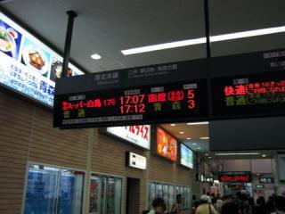 20050812_hachinohe-02.jpg