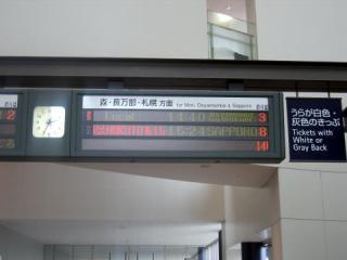 20050813_jr-hakodate-02.jpg