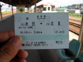 20050814_chihoku-ticket-01.jpg