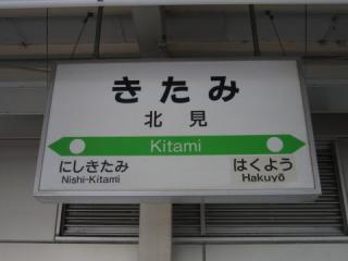 20050814_kitami-02.jpg