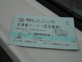 20050814_shuyu-ticket_hokkaido5.jpg
