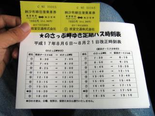 20050815_nemuro_kotsu_bus-01.jpg