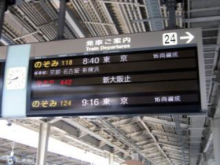 20050827_shinosaka-01.jpg