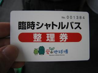 20050904_expo_fujigaoka-shattlebus.jpg