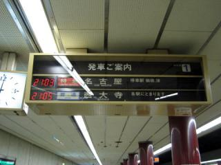20050917_kintetsu_namba.jpg