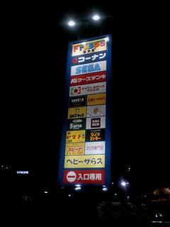 20051001_frespo_higashi-osaka-01.jpg
