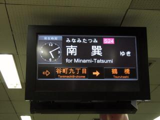 20051009_subway-tsuruhashi-01.jpg