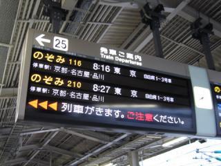 20051015_shinosaka.jpg