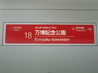 20051015_tx-banpaku-kinenkoen-01.jpg