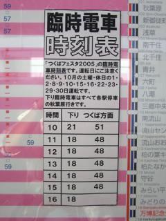 20051015_tx-banpaku-kinenkoen-05.jpg