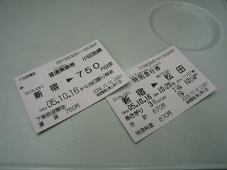 20051016_asagiri-03.jpg