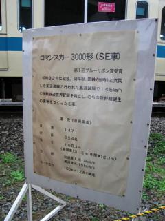 20051016_family-rail-07.jpg