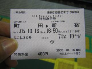 20051016_rse_hakone-01.jpg