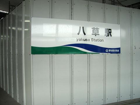20051225_yakusa-06.jpg