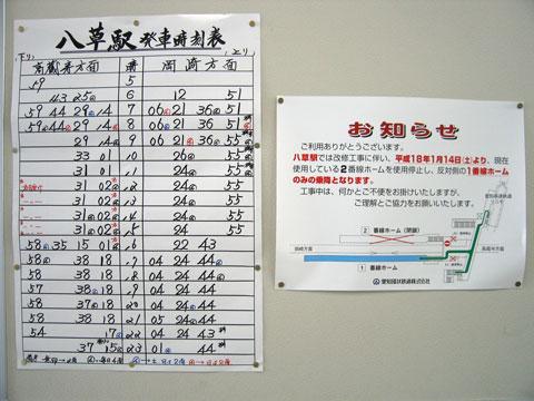 20051225_yakusa-07.jpg