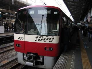 20060219_keikyu_n1000-01.jpg
