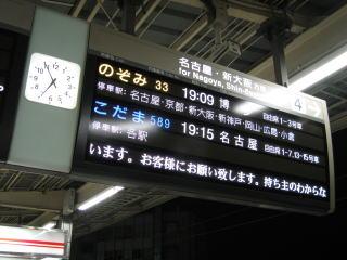 20060219_shin_yokohama-02.jpg
