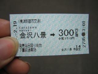 20060219_ynt_tickt.jpg