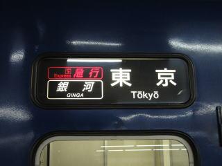 20060311_ginga-03.jpg