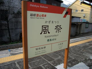 20060312_kazamatsuri-01.jpg