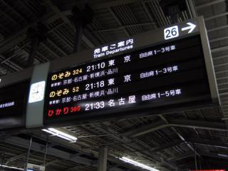 20060407_shinosaka-01.jpg