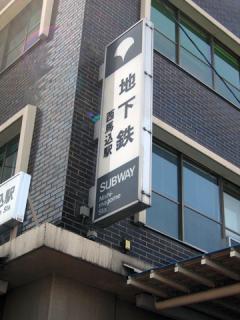 20060409_nishi_magome-01.jpg