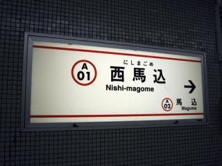 20060409_nishi_magome-02.jpg