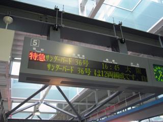 20060430_fukui-03.jpg