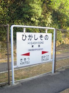 20060503_higashisono.jpg
