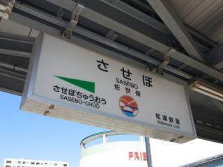 20060503_sasebo-01.jpg