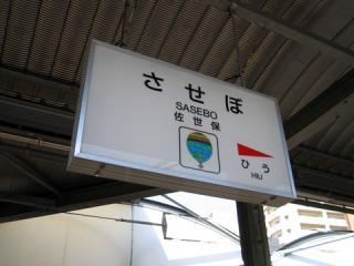 20060503_sasebo-04.jpg