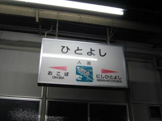 20060504_hitoyoshi-01.jpg