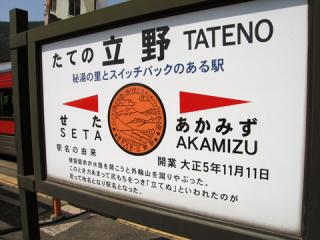 20060504_tateno-01.jpg