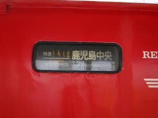 20060505_jrkyushu_ec_485-02.jpg